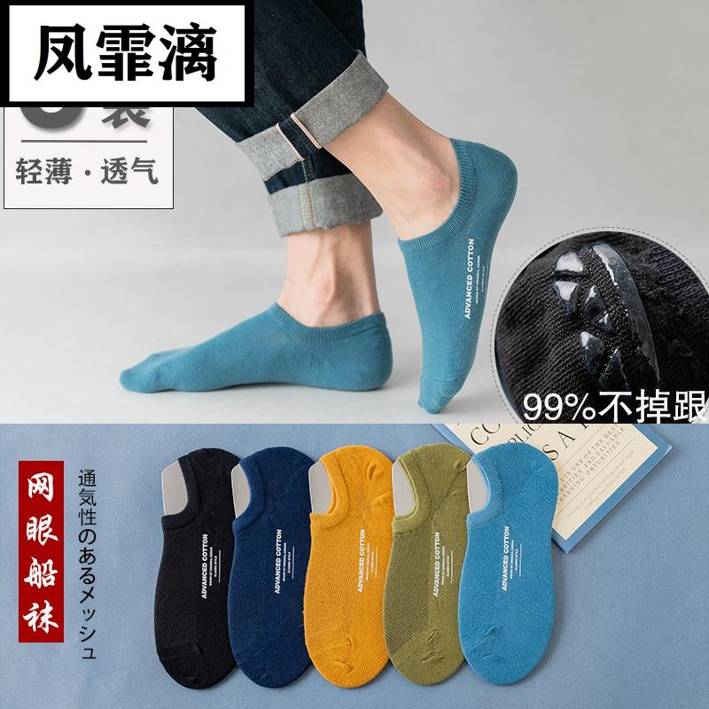 袜子男船袜吸汗防臭透气夏季薄款男士短袜浅口隐形硅胶防滑男袜潮