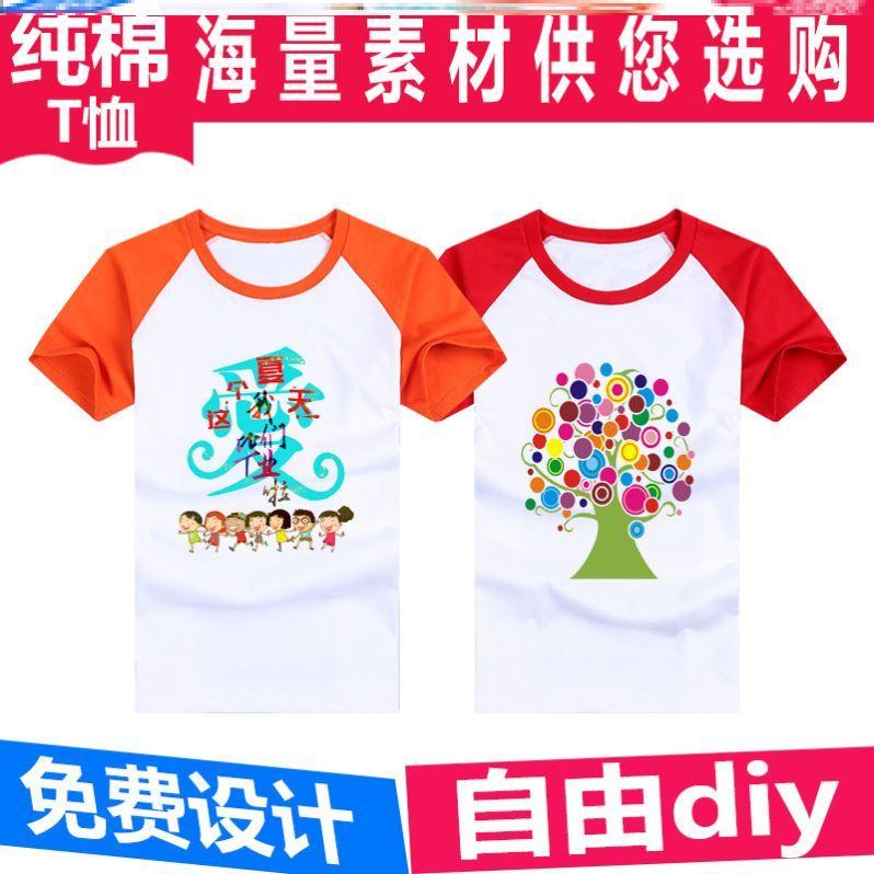 儿童毕业班服定制T恤学生夏令营培训教育机构速干文化衫印字logo