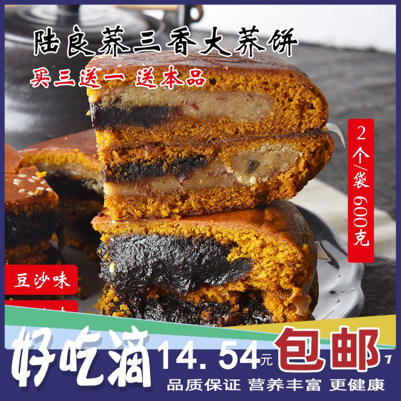 云南乔糕特产陆良荞三香豆沙荞白糖馅大荞饼老式苦荞粑粑荞月饼