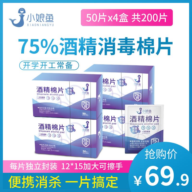 小娘鱼75度酒精消毒湿巾酒精棉片50片x4盒单片装一片装便携随身装