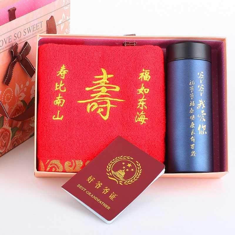 中秋节给爷爷奶奶的生日礼物老人实用老年人外公外婆70岁祝寿礼品