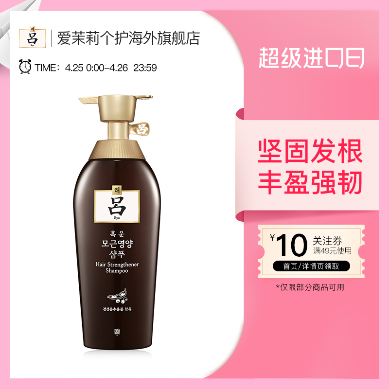 爱茉莉韩国官方正品棕吕Ryo防脱强韧固发滋养洗发水/护发素500ml