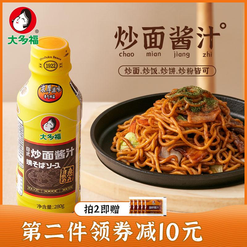 大多福日式炒面酱酱汁炒面酱料炒粉