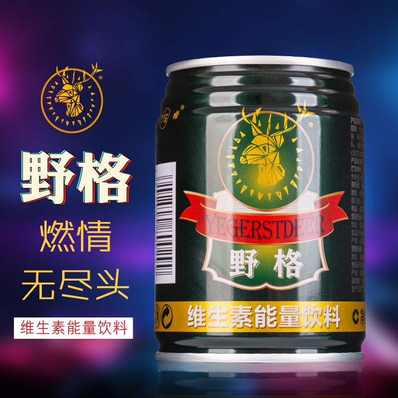 YG / YeGe vitamin energy drink 246ml * 24 can full case sports energy drink fortified net red