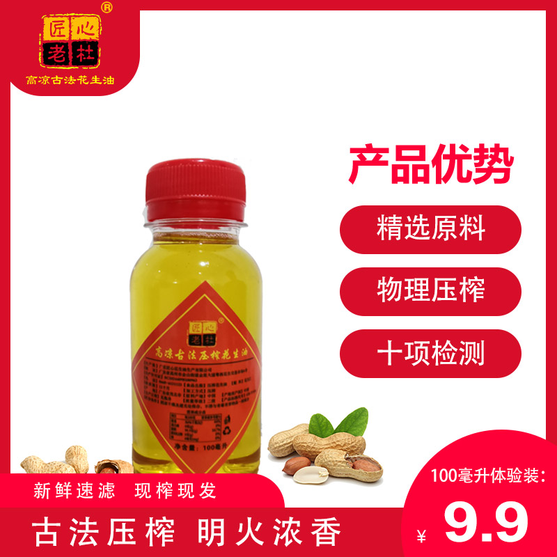 Guangdong Maoming Gaozhou ingenuity laodugufa small squeeze new products rural health peanut oil 100ml package