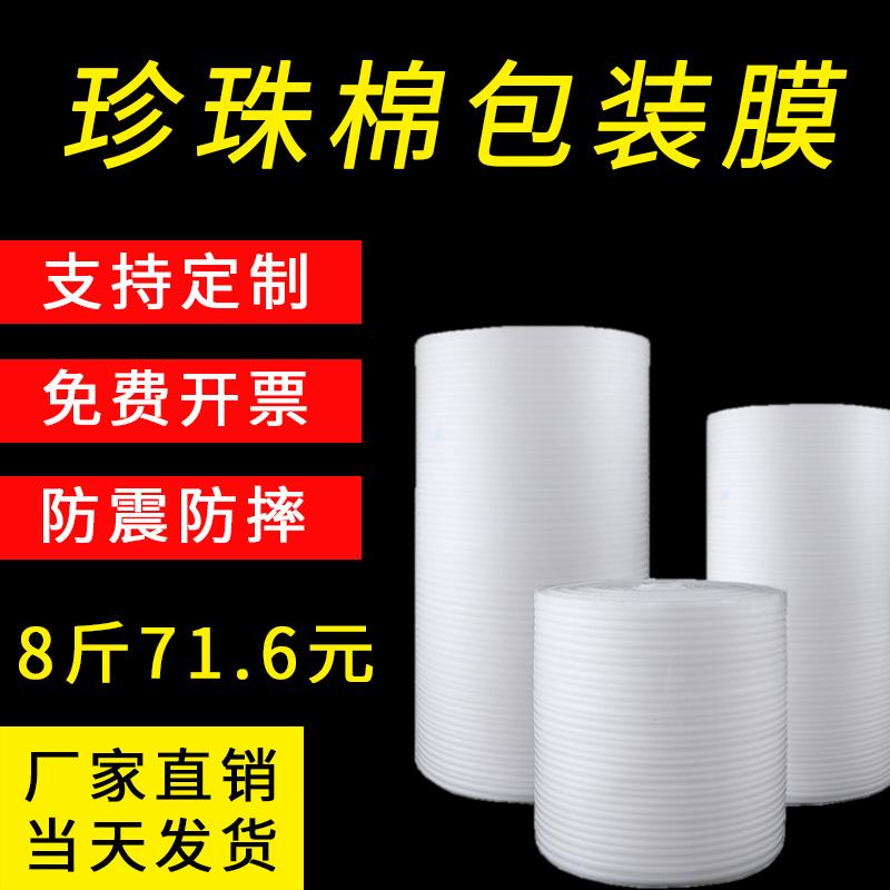 epe新款白色珍珠棉包装膜泡沫板垫搬家打包填充棉地板家具保护膜