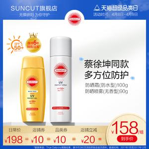 领10元券购买【蔡徐坤同款】日本高丝suncut防晒霜
