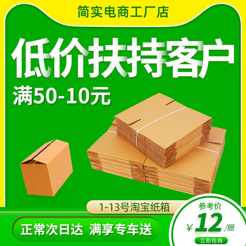 【100个/组】邮政纸箱搬家箱快递打包淘宝口罩发货包装纸箱飞机盒