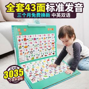 6岁宝宝点读发声书婴幼儿早教学习机儿童看图识字中英文点读挂本小孩启蒙益智玩具读拼音数字发音电子书