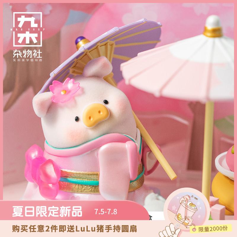 九木杂物社罐头猪LuLu花见花开赏樱场景组卡通手办摆件毕业礼物
