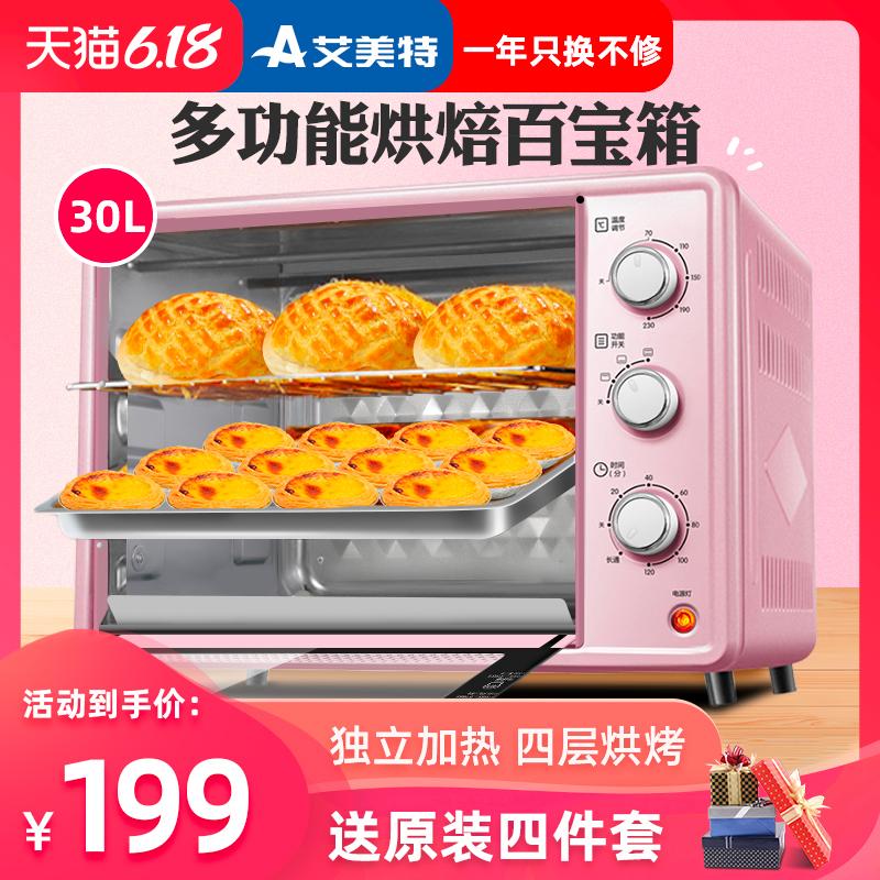 艾美特电烤箱家用烘焙小型烤箱多功能全自动烤蛋糕30升大容量正品