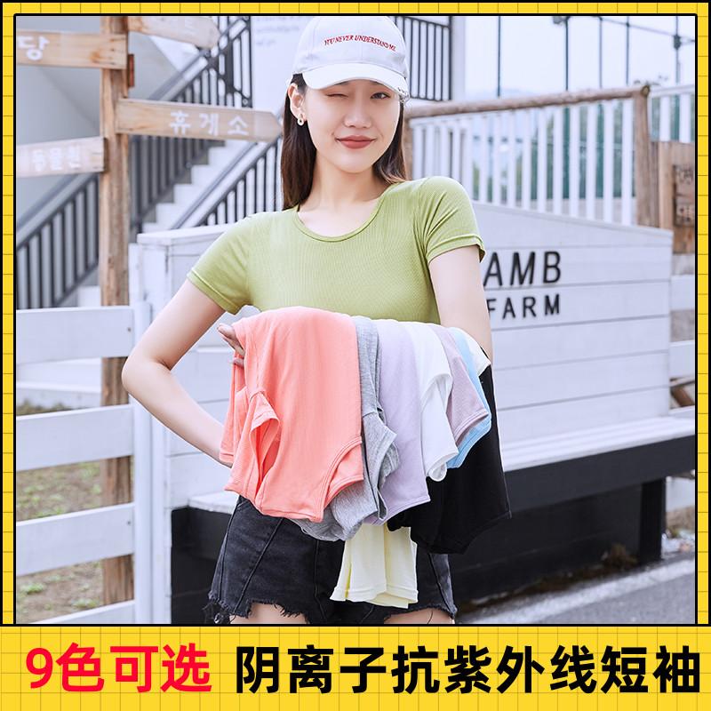 朵梵沃阴离子圆领短袖春夏季韩版女纯色打底衫t恤修身显瘦内搭图片