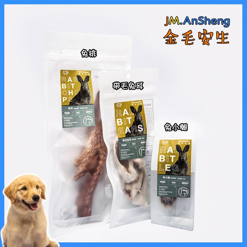 [Ansheng] hunting instinct its good for rabbit ears, rabbit row, rabbit leg, cold and dry raw bone, meat, molars, dog snacks