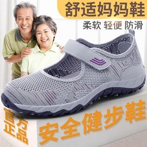 秋季中老年健步鞋软底妈妈鞋透气网鞋老人鞋子女鞋运动舞蹈鞋凉鞋