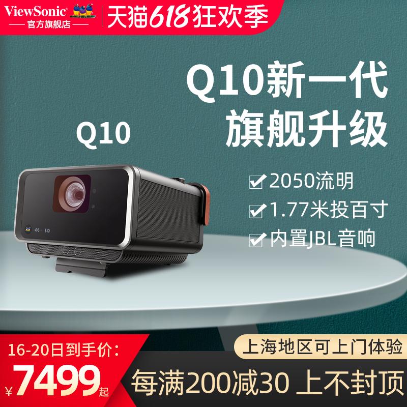 Viewsonic优派Q10新品首发真4K超高清家用智能家庭影院短焦投影仪 卧室办公网课手机投屏无线3D
