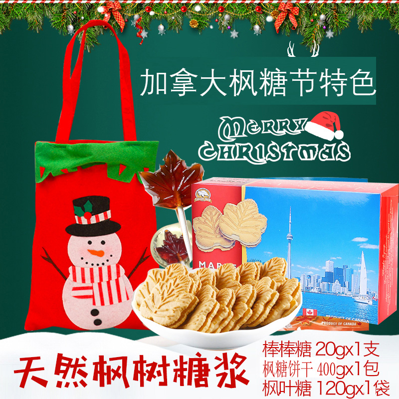 Canadian specialty gift box imported snacks maple syrup cookies gifts new year snacks sandwich biscuits 400g