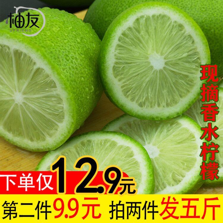 柚友新鲜现摘青柠檬无籽一级香水