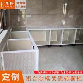瓷砖橱柜铝合金框架型材定制 厨房整体陶瓷橱柜加厚铝材 免费设计