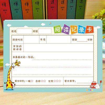 创意读书卡小学生阅读大号记录卡