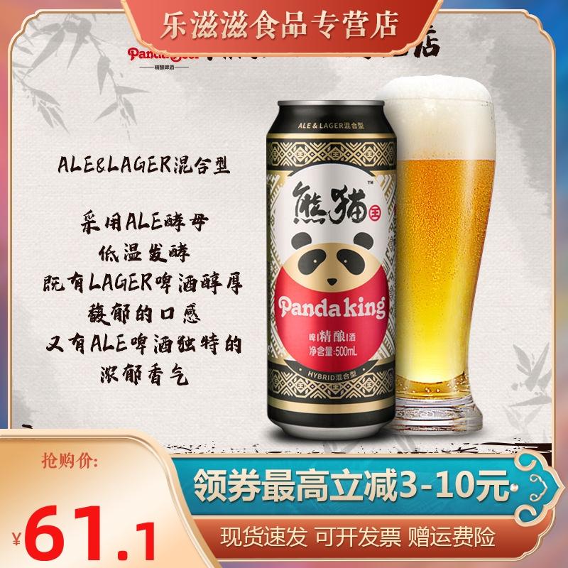 熊猫王啤酒国产精酿9.5度500ml*12罐听全麦芽精酿整箱包邮