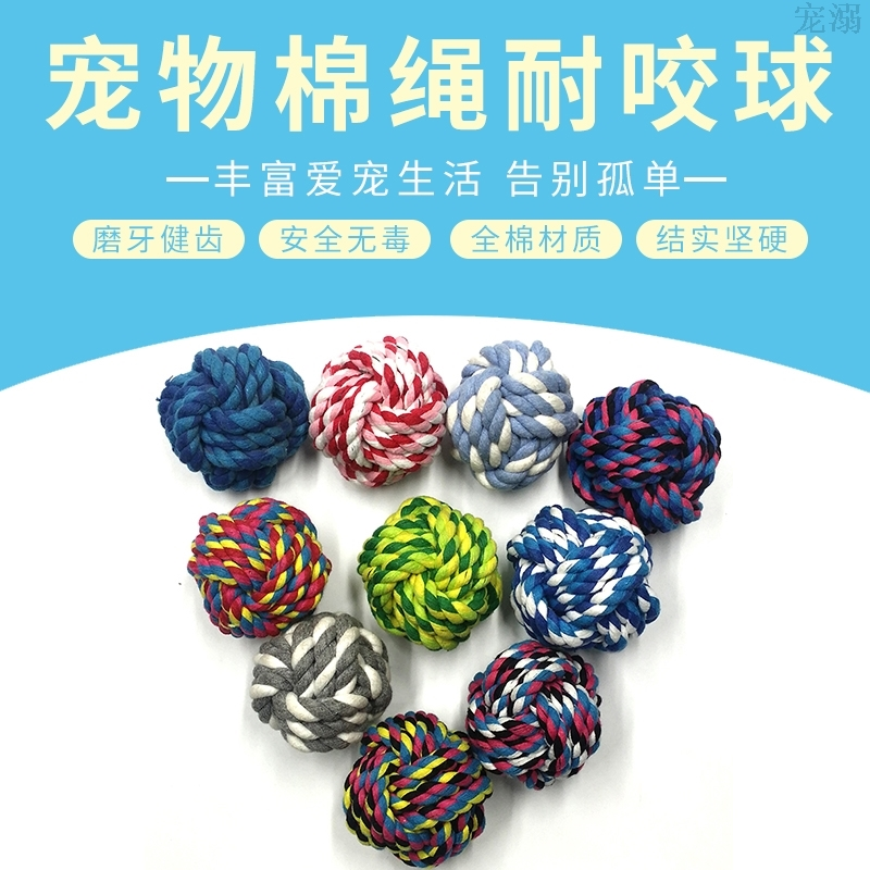 Dog molar toy pet bite resistant ball Teddy VIP molar woven cotton rope cat and dog pet products
