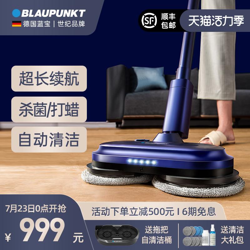 德国蓝宝无线电动拖把家用拖地机扫地拖地一体机自动清洗擦地神器