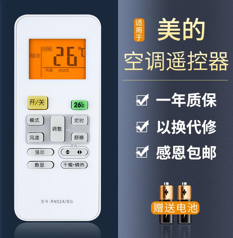 适用于美的空调遥控器RN02A/BG通用RN02C/BG RN02D EH/BG-M原装版省电星挂式挂机柜机中央空调摇器器摇控板