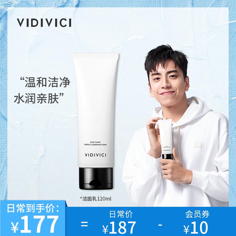 VidiVici女神洗面奶氨基酸泡沫深层保湿控油净颜温和洁面乳120ml