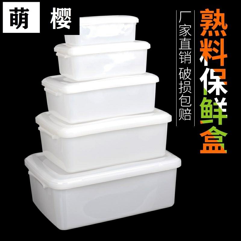 白色保鲜盒塑料长方形带盖家用速冻大容量储物盒厨房食物收纳盒子