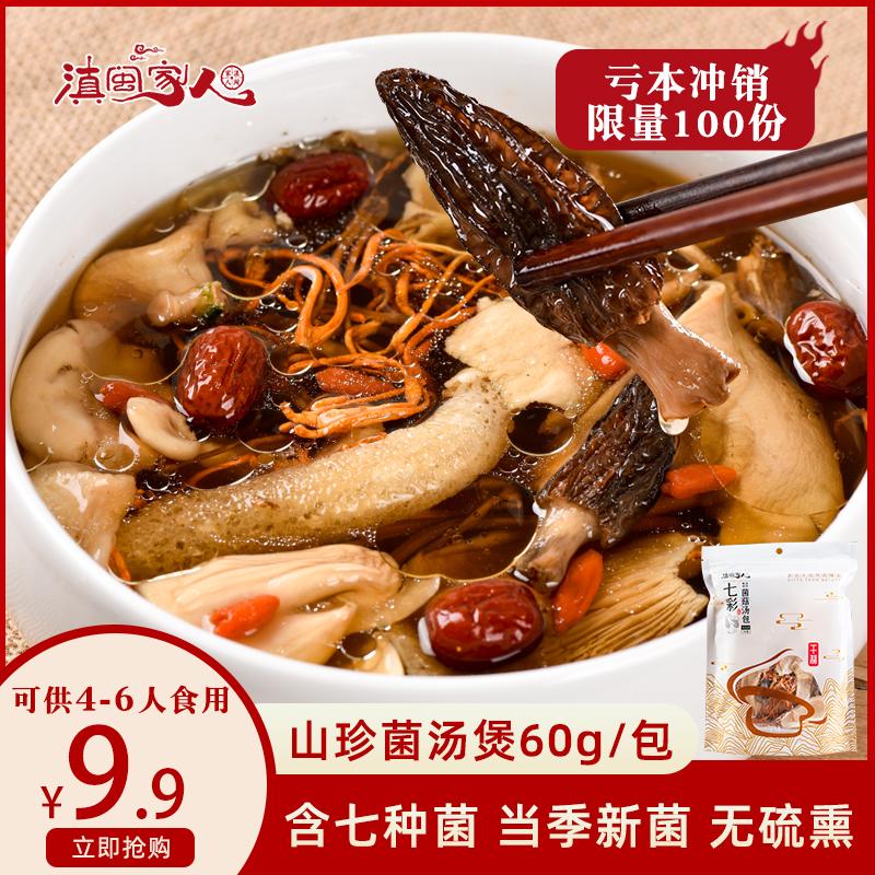 七彩菌汤包干货煲汤食材料菌菇包野生菌羊肚菌松茸云南特产菌包汤