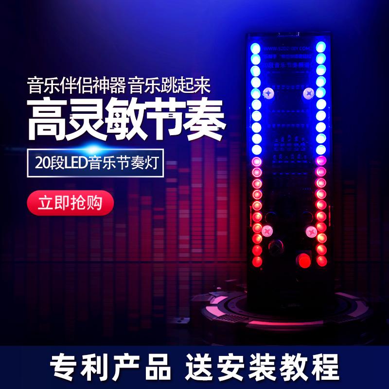 音乐频谱节奏灯LED流水灯 电路板电平显示灯电子制作套件 diy散件