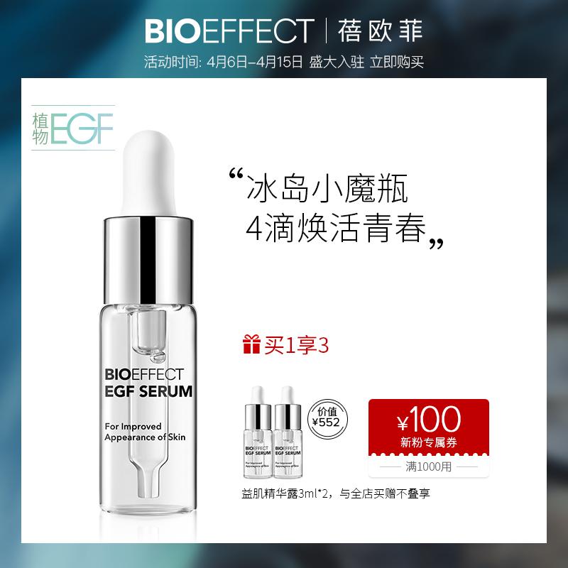 bioeffect抗老紧致保湿淡化细纹冰岛魔瓶蓓欧菲益肌修护面部精华