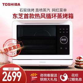 东芝TE7200蒸烤箱多功能蒸烤一体机家用烤箱蒸箱二合一台式电烤箱图片