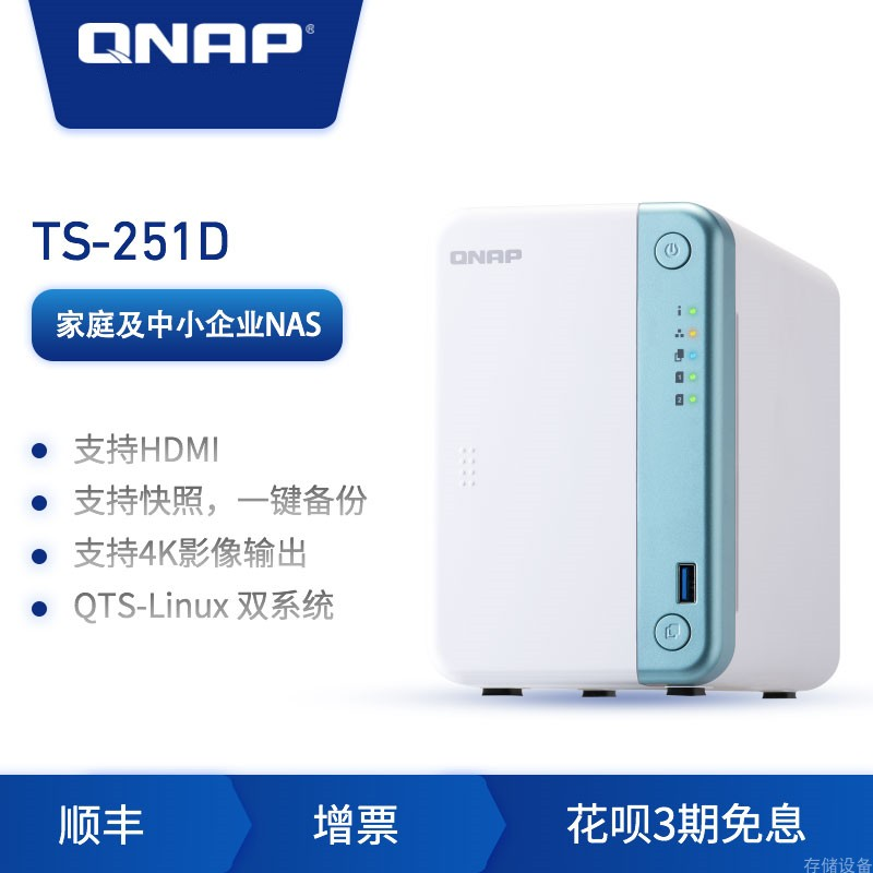 QNAP ts-251d-2g two disk Intel dual core multimedia NAS home private cloud Small Enterprise Office Network Storage NAS host