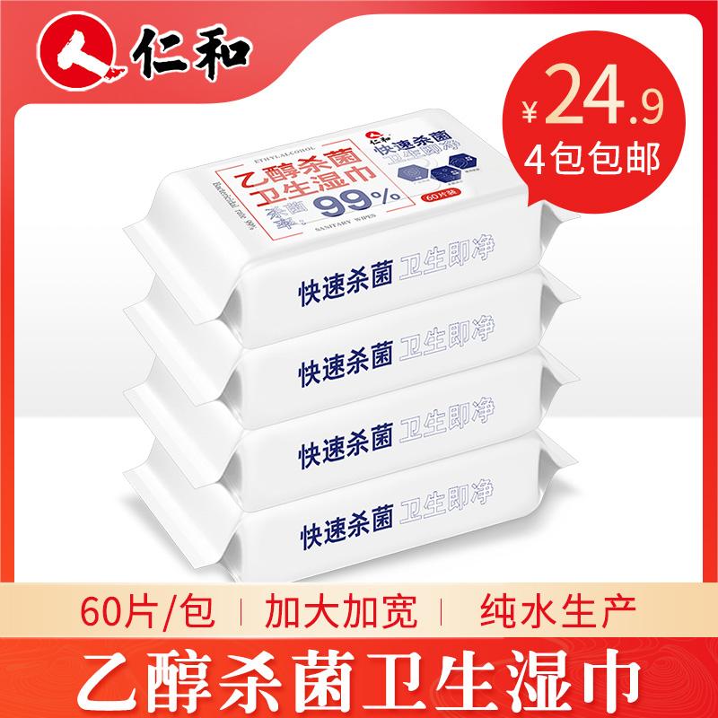 仁和乙醇消毒99%杀菌湿巾75度酒精杀菌便携家用抑菌湿纸巾随身装