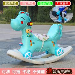 儿童大号木马摇摇马摇椅万向轮塑料马婴儿摇摇车1-8周岁宝宝礼物