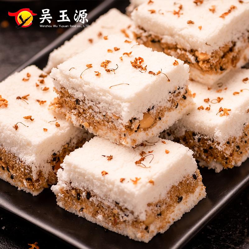 【19.8抢36块】温州特产传统手工桂花糕网红零食糯米点心糕点250