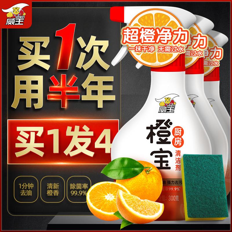 【超市同款】威王抽油烟机清洗剂