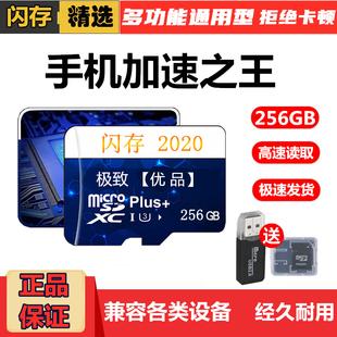 256GB新款 通用闪存 行车记录仪 手机内存卡存储高速TF卡MicroSD卡