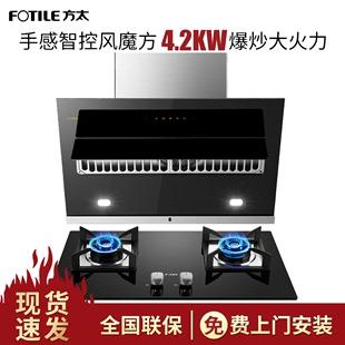 Fotile HT33B HT8BE.S抽油烟机燃气灶套餐烟灶套装 方太JQD2T