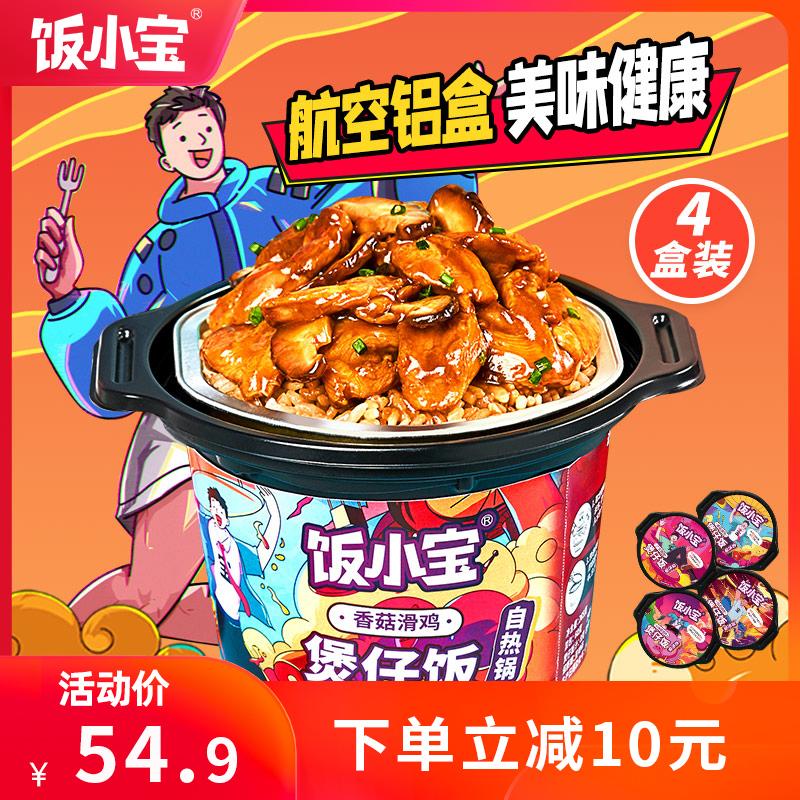 饭小宝自热米饭大分量4盒装 方便懒人速食自热饭即食快餐煲仔饭