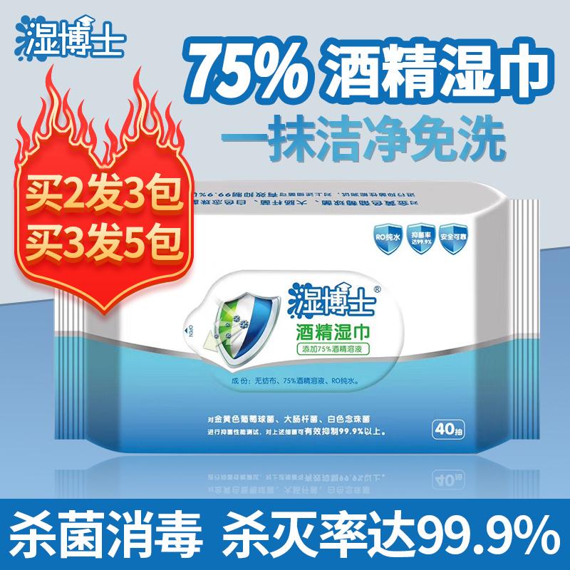 湿博士75%酒精40抽1包便携式湿巾