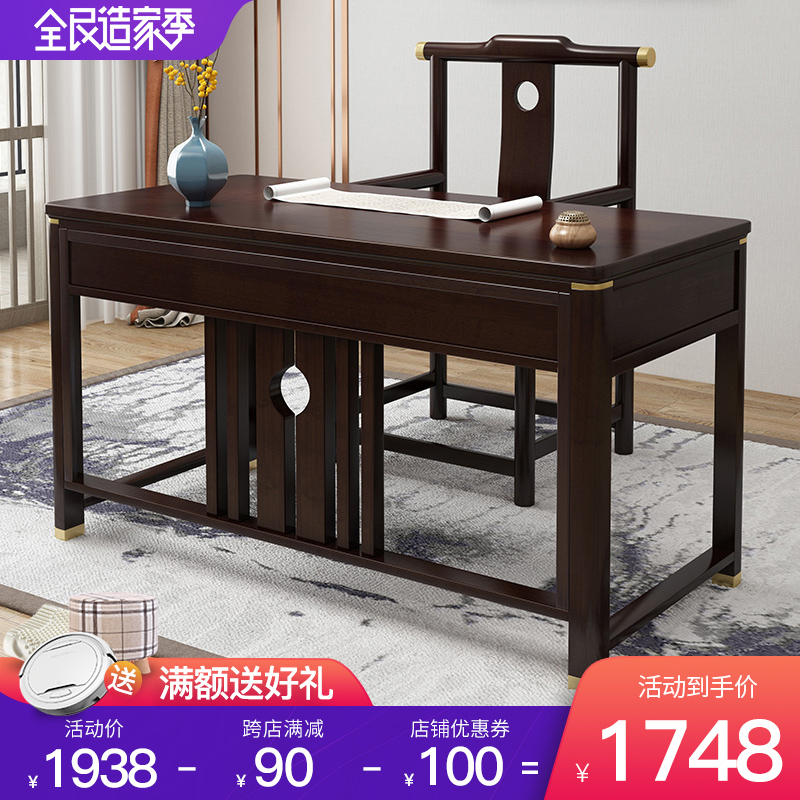 New Chinese style solid wood desk chair writing and painting desk chair combination wood classical light luxury Zen study furniture