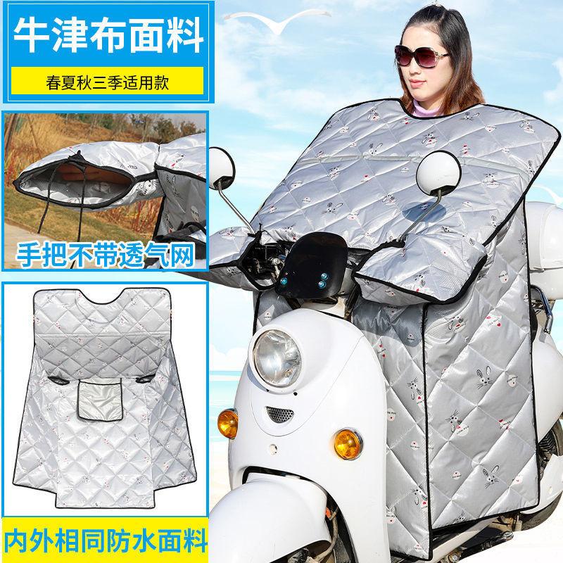 电动摩托车夏季遮阳防晒罩薄款防风