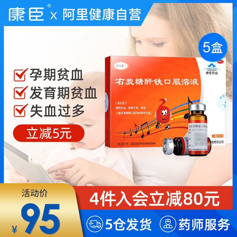 5 boxes of Kangshen yuanlikang iron dextran oral solution anemia medicine supplement iron and blood for pregnant women, children and infants