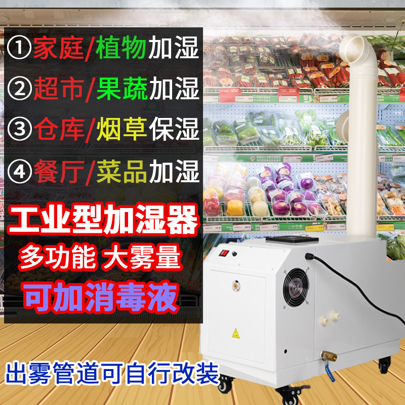 Blue-traction industrial humidifier spray large ultrasonic business humidifier hot pot shop vegetable preservation workshop spray