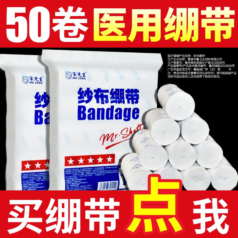 Medical gauze bandage roll medical block pressure household disposable fixed bandage medical gauze bandage