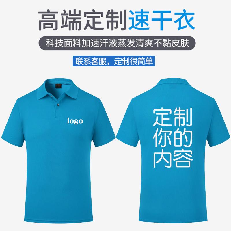 Quick drying clothes thin cultural logo dynamic work clothes Lapel Polo Shirt Short Sleeve football customized Marathon