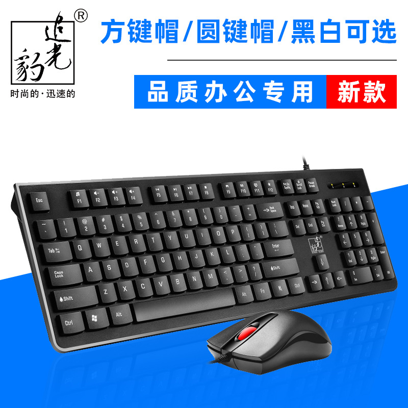 USB wired keyboard and mouse set is suitable for Lenovo ASUS Dell apple all in one machine