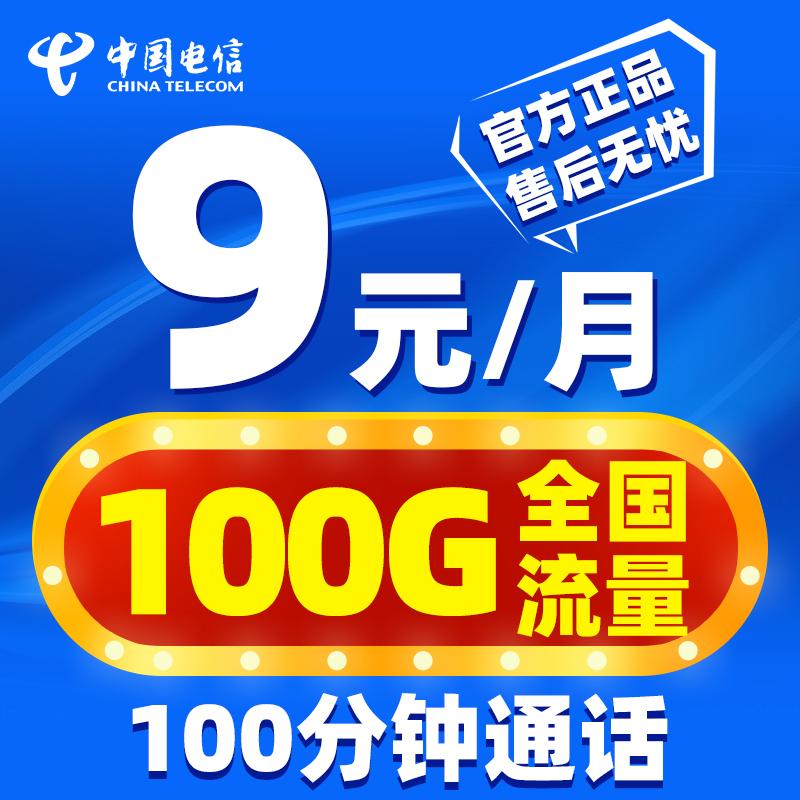 电信流量卡中国电话卡4g纯上网卡高速不限速手机大王号卡全国通用